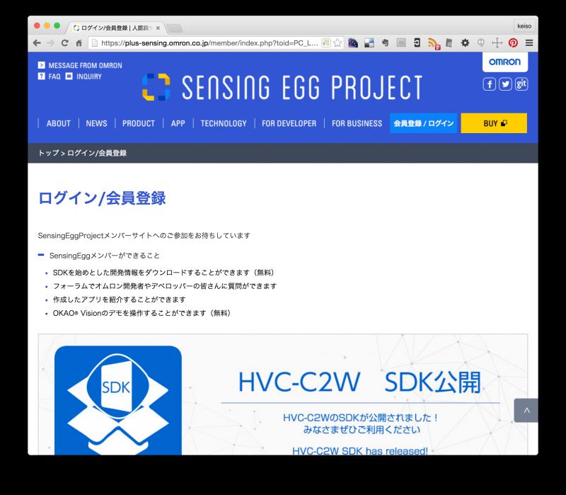 Sensing Egg Project